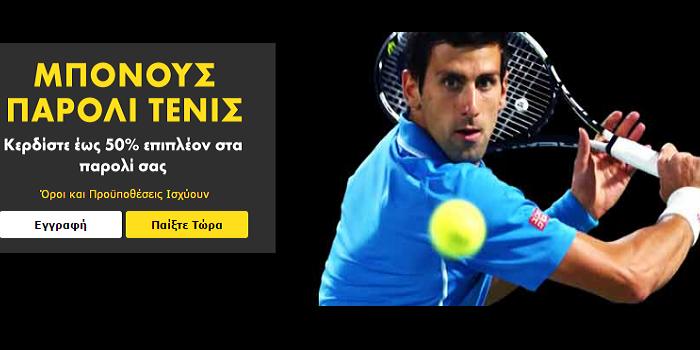 bet365 cy tenis