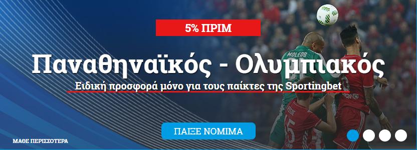 Παναθηναϊκός Ολυμπιακός με 5% Sportingbet bonus