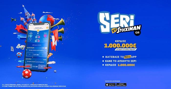 stoiximan-Seri 700-367