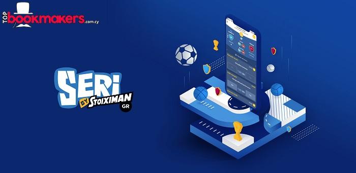 stoiximan seri app