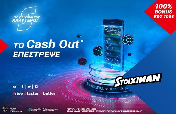 stoiximan_cy-cash out