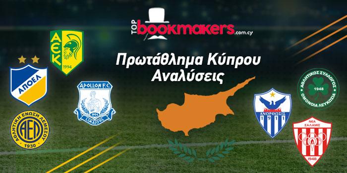 Πρωταθλημα Κυπρου 700x350