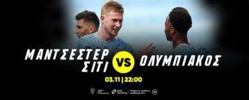 1000+ Επιλογές στην Parimatch για το Μάντσεστερ Σίτι - Ολυμπιακός